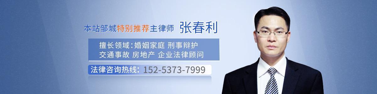 邹城律师-张春利律师