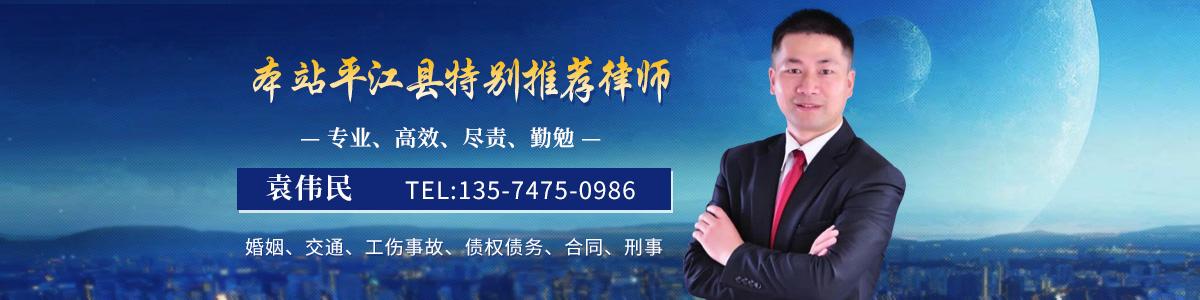 平江县律师-袁伟民律师