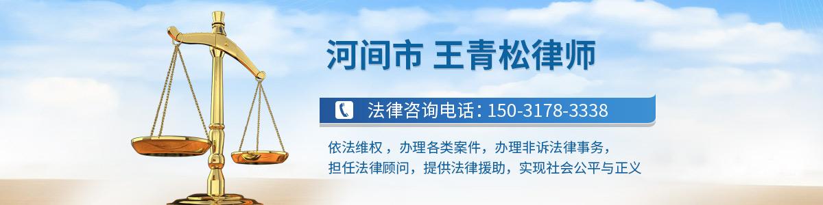 河間律師-王青松律師