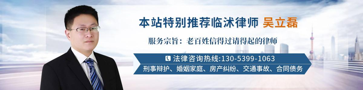 临沭县律师-吴立磊律师