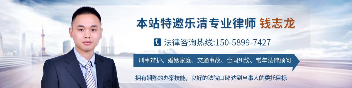 乐清律师-钱志龙律师