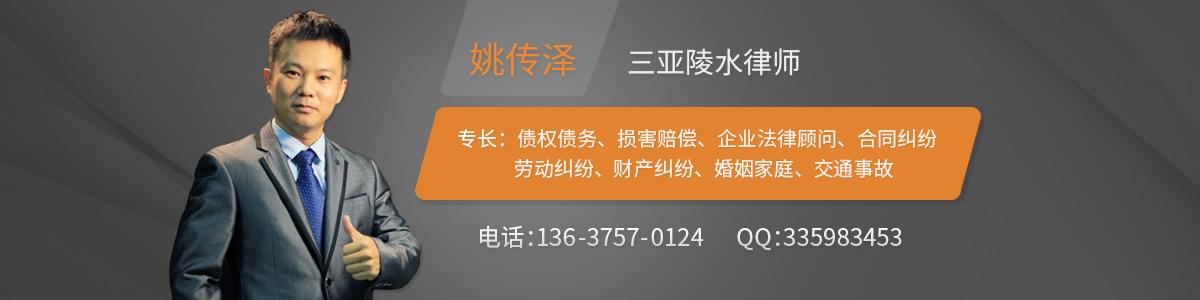 陵水縣律師-姚傳(chuan)澤律師