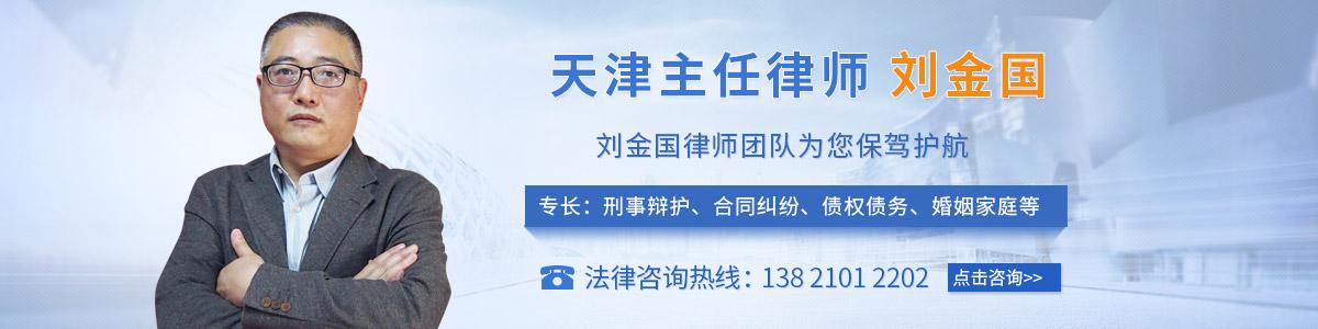 武清区律师-刘金国律师
