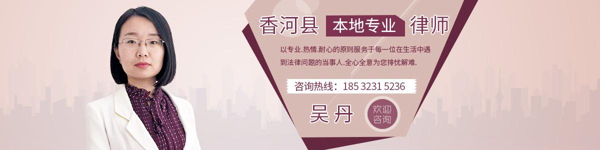 香河縣律師-吳丹律師