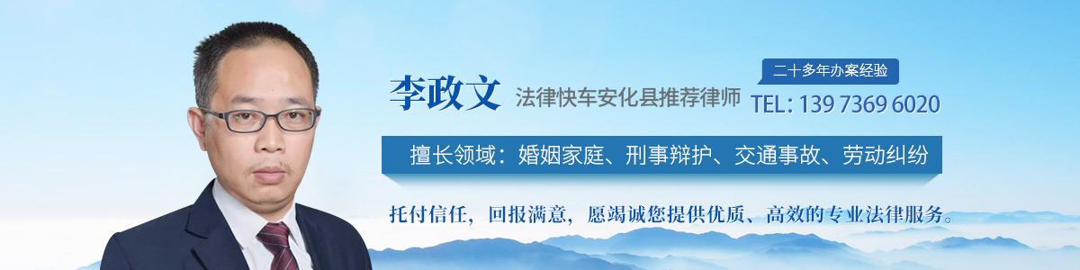 安化县律师-李政文律师