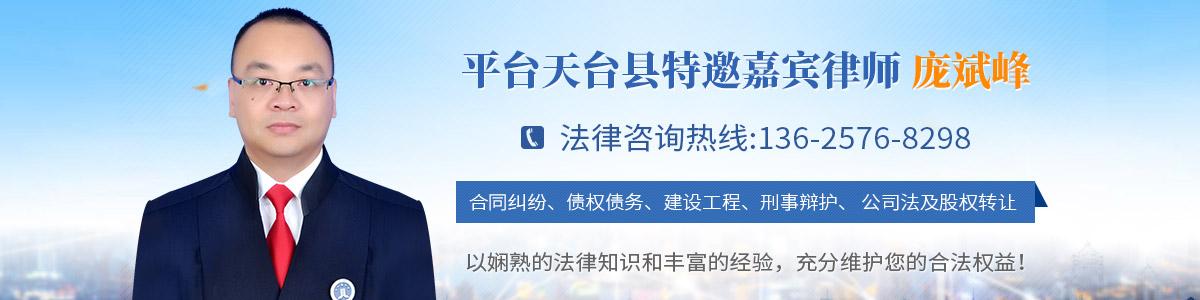 天台县律师-庞斌峰律师
