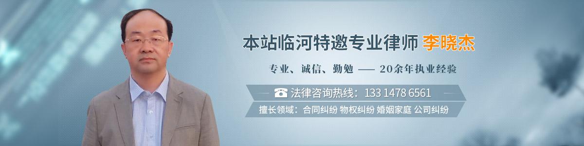 临河区律师-李晓杰律师
