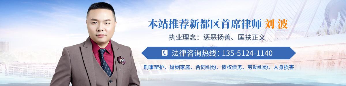 新都区律师-刘波律师