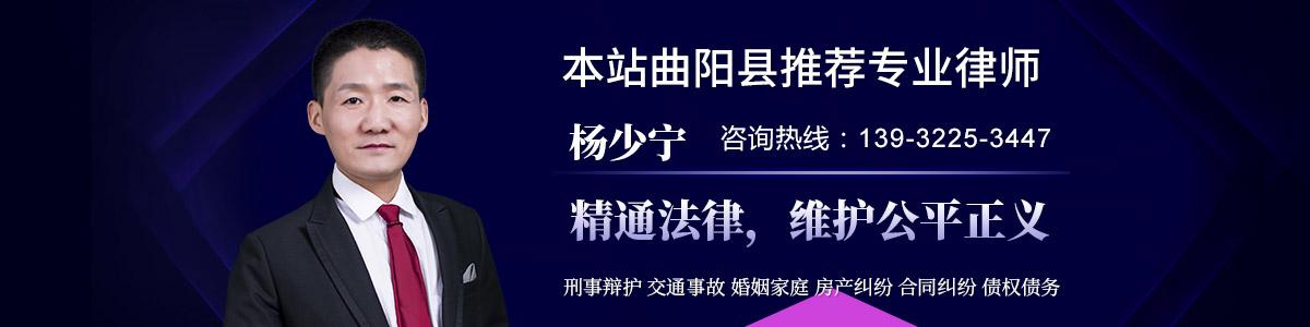 曲陽縣律師-楊少寧律師