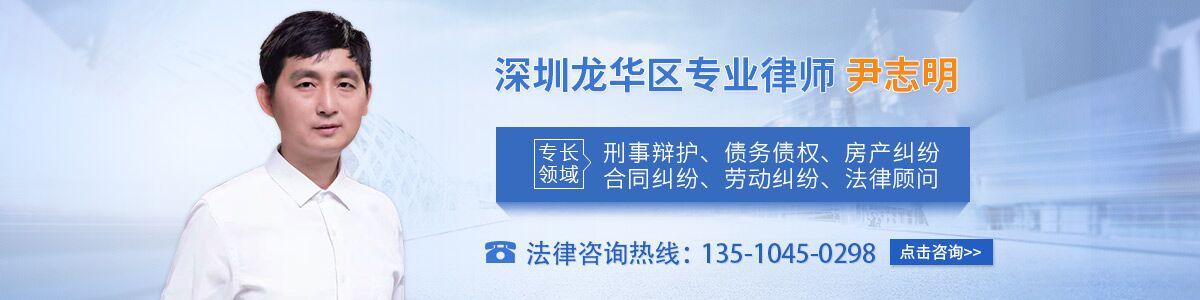 龙华区律师-尹志明律师