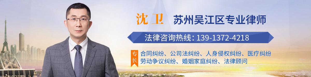 吴江区律师-沈卫律师