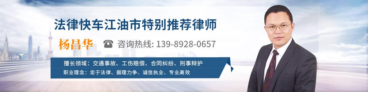 江油律师-杨昌华律师