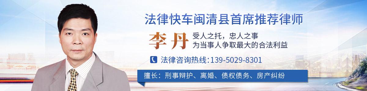 闽清县律师-李丹律师
