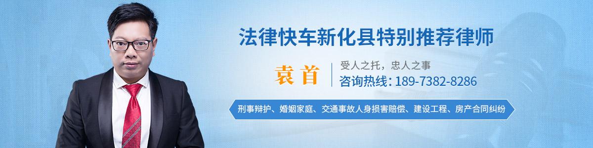 新化县律师-袁首律师