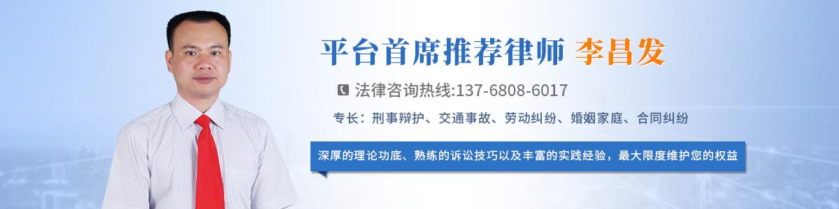 罗城县律师-李昌发律师