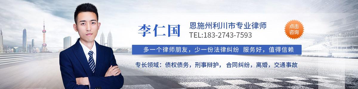 利川律师-李仁国律师
