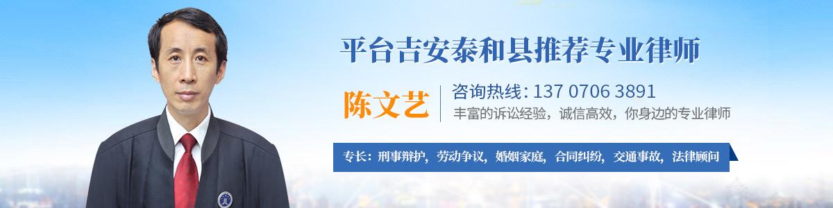 泰和县律师-陈文艺律师