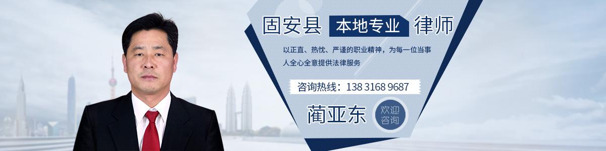 固安县律师-蔺亚东律师