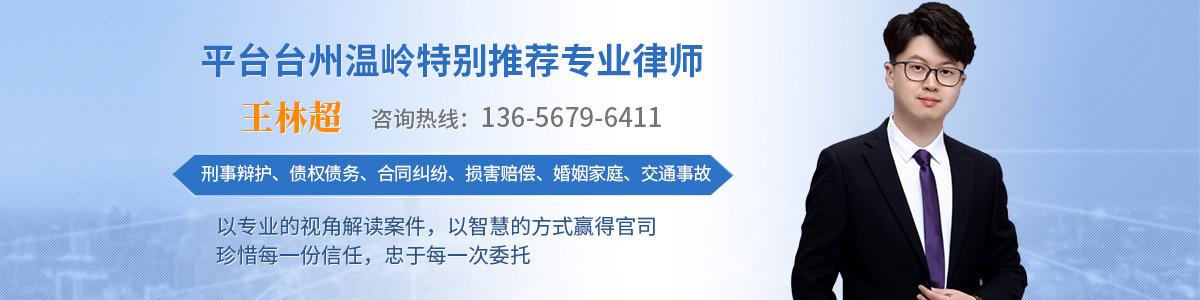 温岭律师-王林超律师