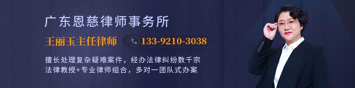 天河区律师-王丽玉律师