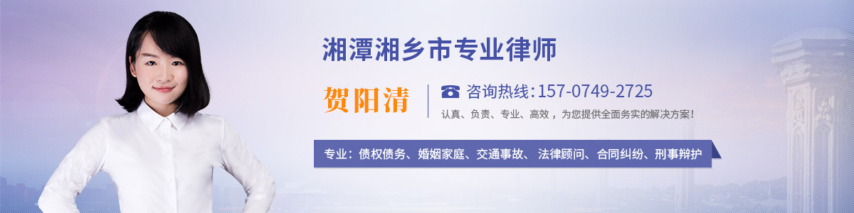 湘乡律师-贺阳清律师