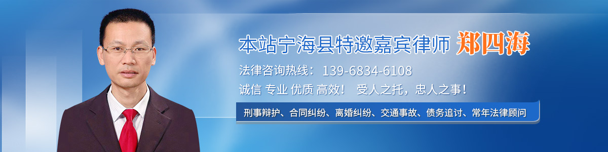 宁海县律师-郑四海律师