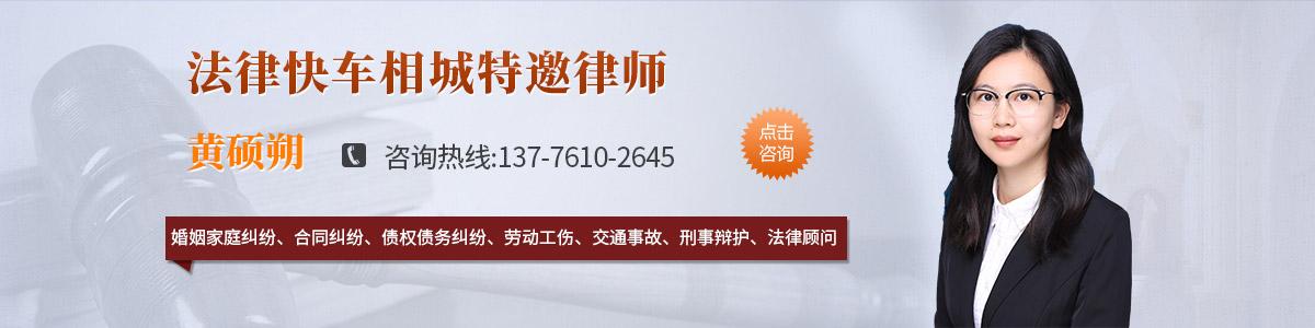 相城區律師-黃碩朔律師