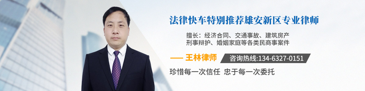 雄安新区律师-王林律师