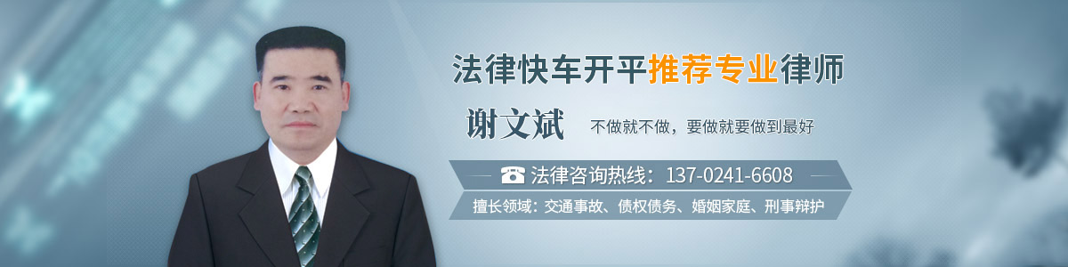 開平律師-謝文斌律師