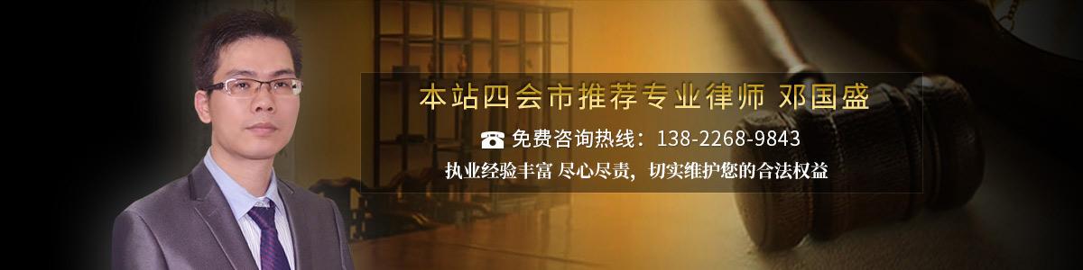 四會律師-鄧國盛律師