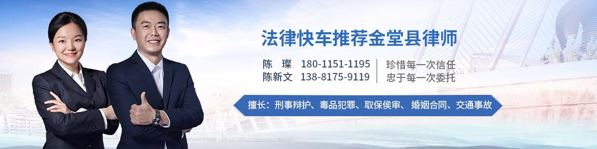 青白江区律师-陈新文律师