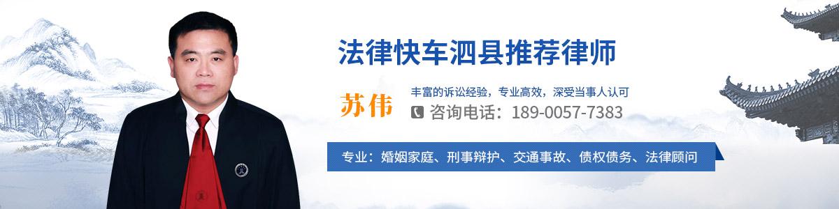 泗县律师-苏伟律师