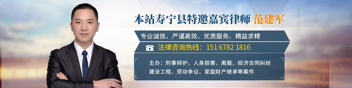 寿宁县律师-范建军律师