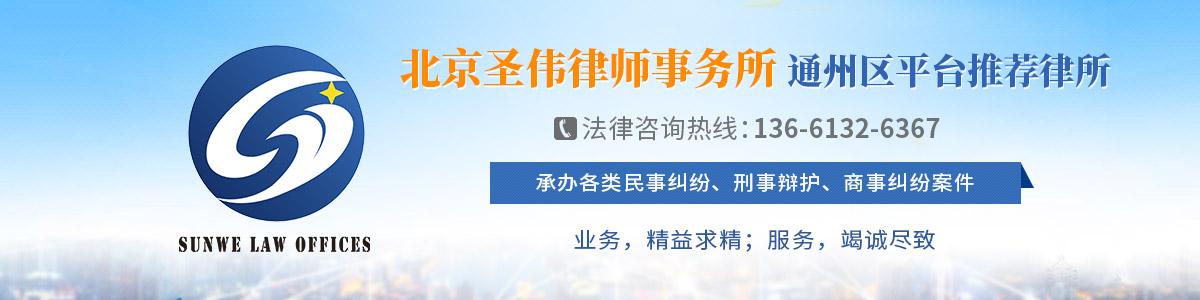 通州區律師-秦鳳偉律師