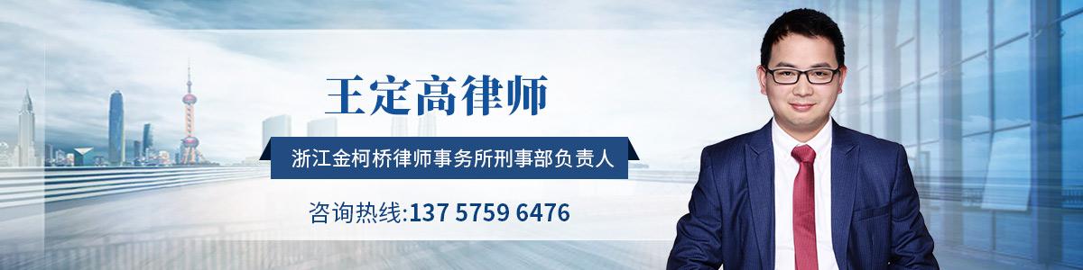 柯桥区律师-王定高律师