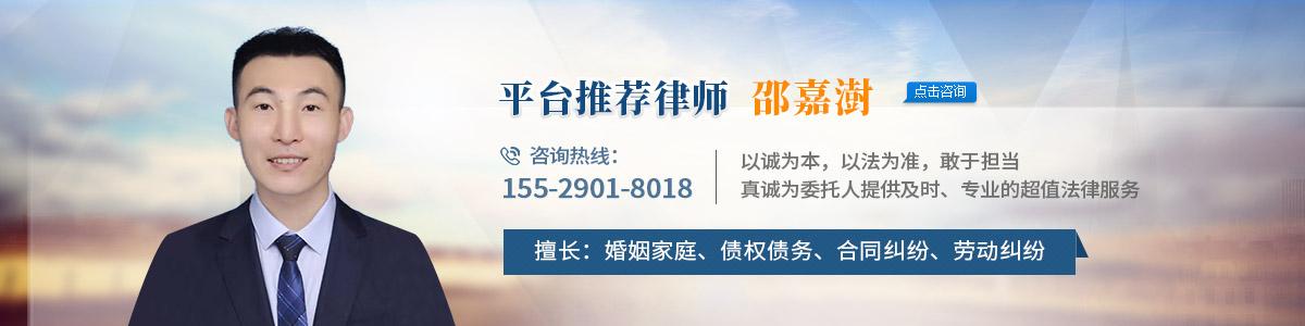 高陵区律师-邵嘉澍律师