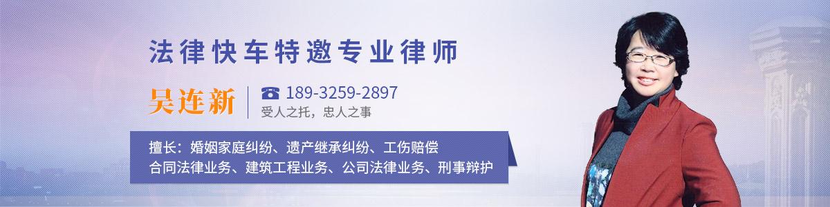海港區律師-吳連新律師