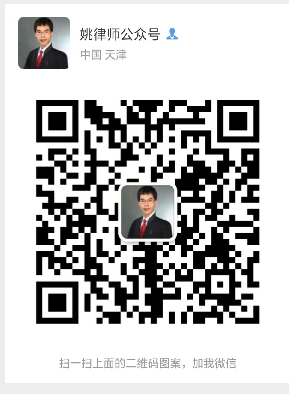 姚荣宝律师