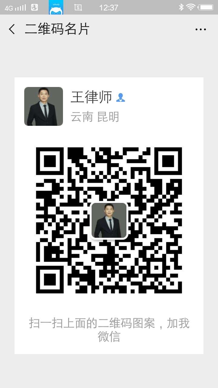 王兴志律师