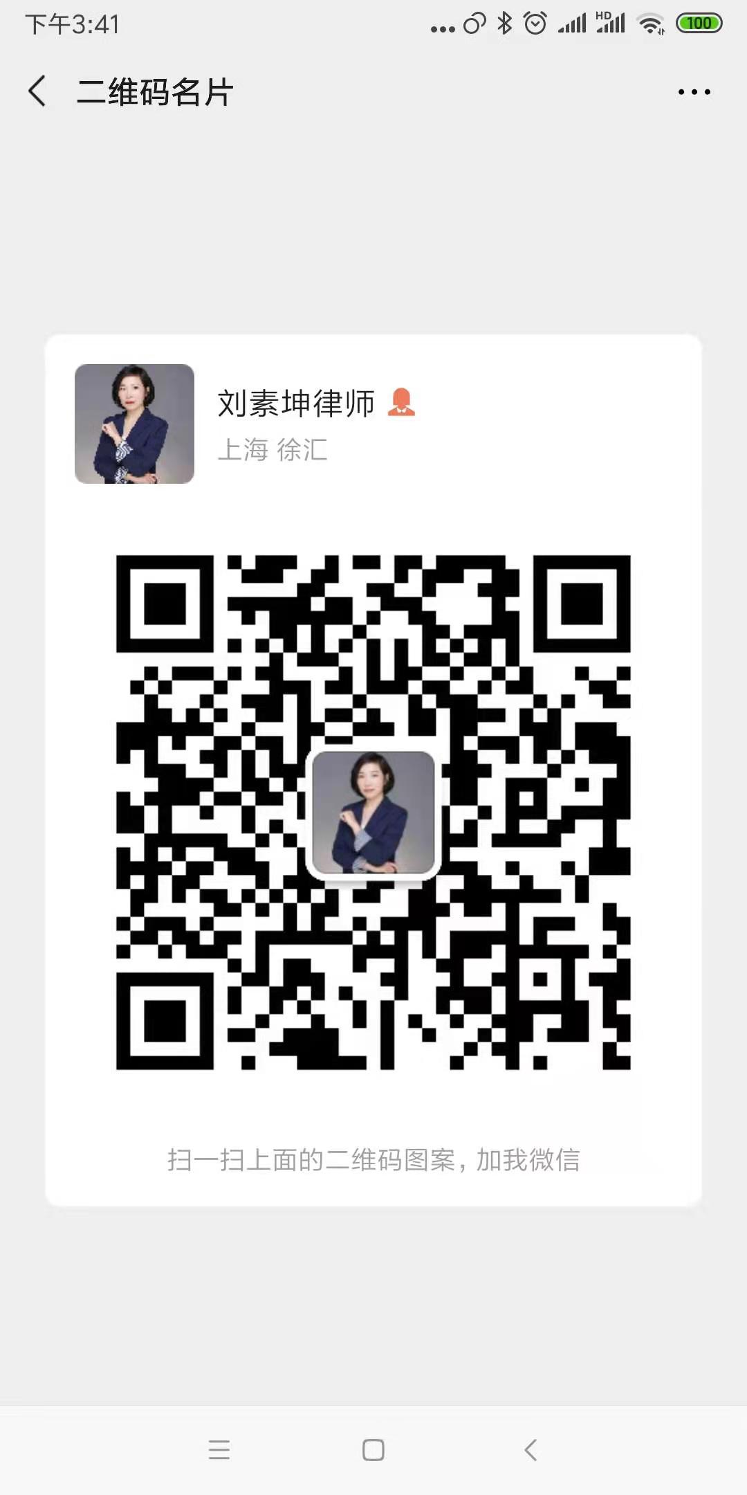 刘素坤律师