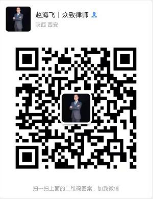 赵海飞律师