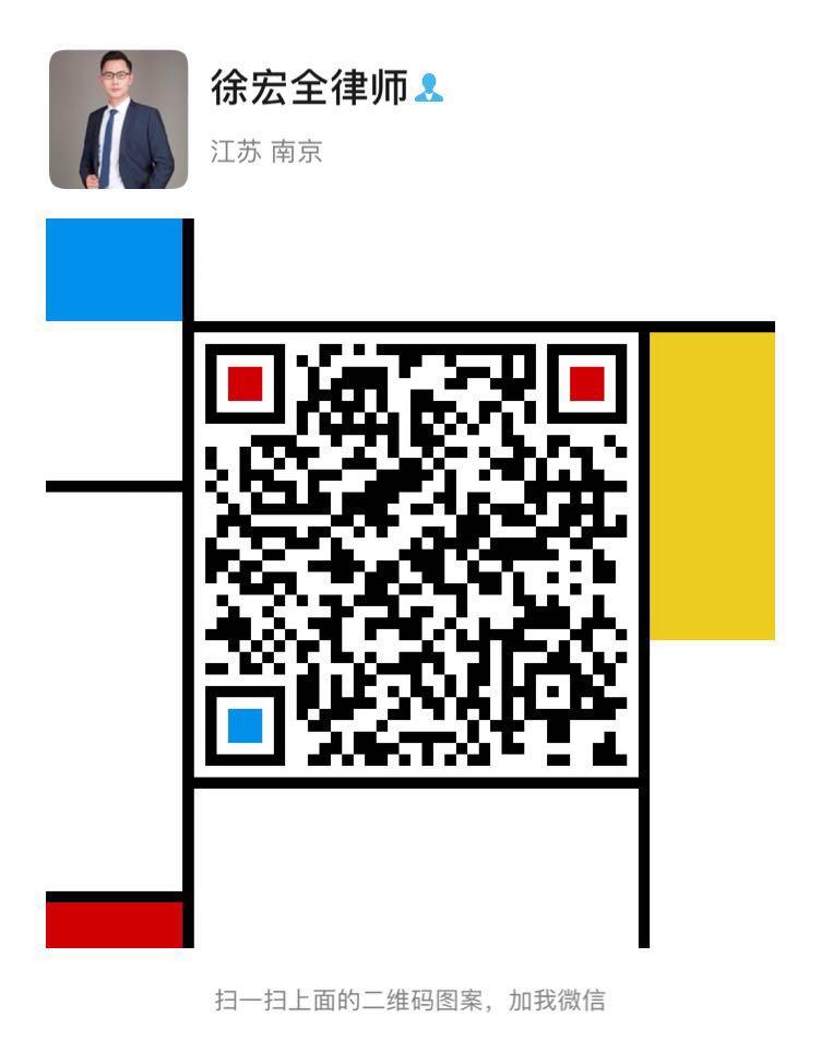 徐宏全律师