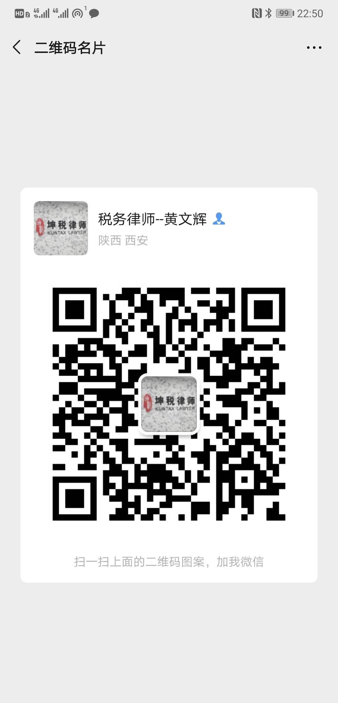 黄文辉律师