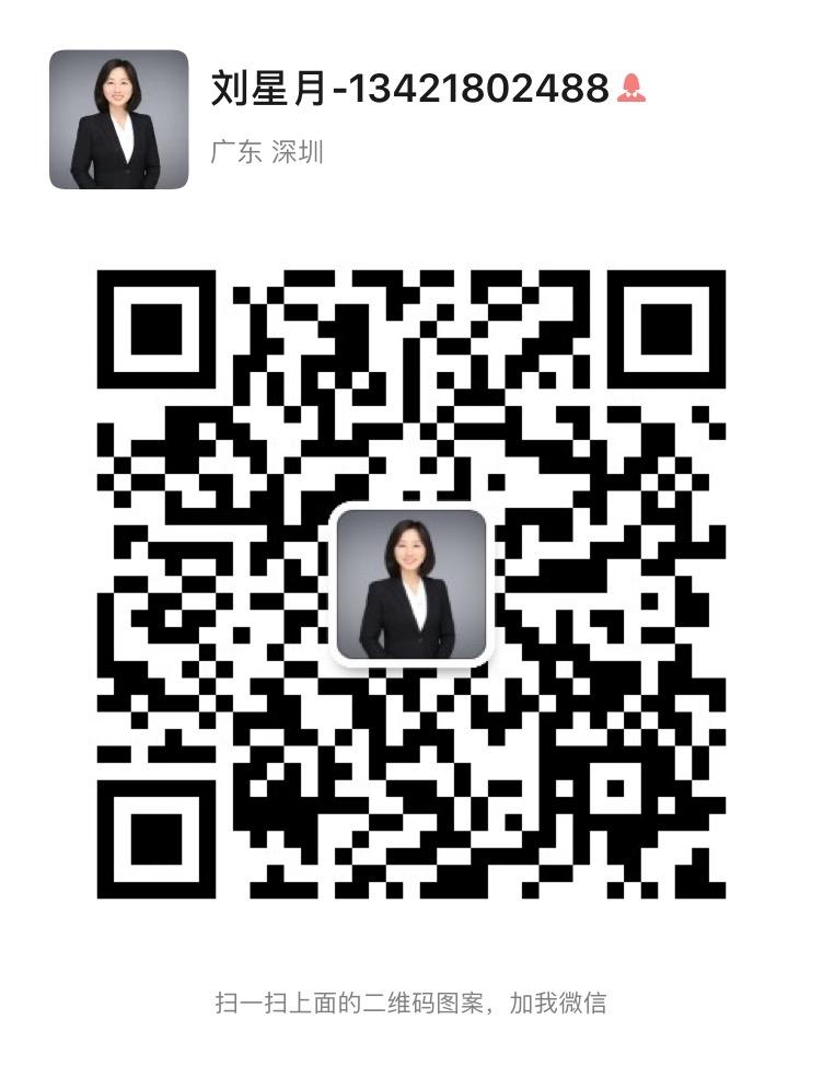 刘星月律师