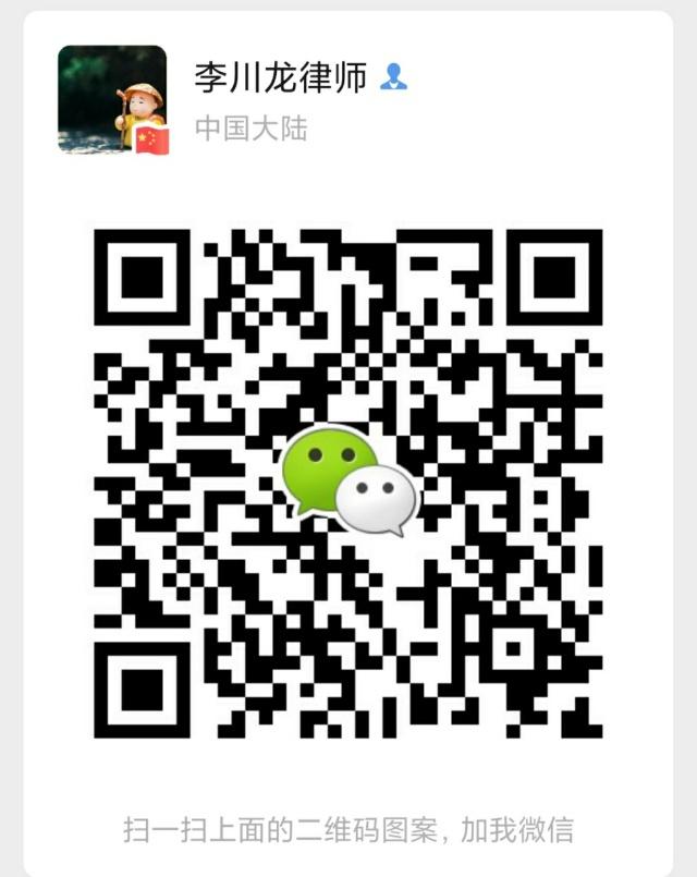 李川龙律师