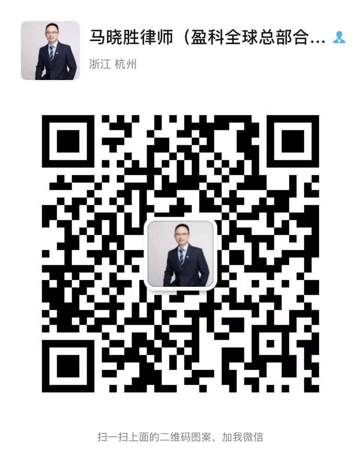 马晓胜律师