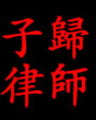 四川子归律师事务所