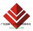 广东国晖律师事务所上海分所