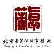 北京卓策律师事务所