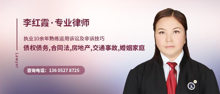 扬州律师李红霞